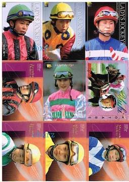 女性ジョッキーカード9枚 牧原由貴子小田部雪他 競馬