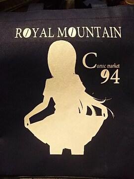 ロイヤルマウンテン 珈琲貴族 C94 セット