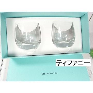 ★本物新品ティファニー ガテンツグラス2個
