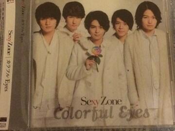 激安!超レア!☆Sexy Zone/カラフルEyes☆初回盤/CD+DVD☆超美品!