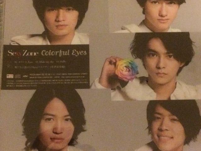激安!超レア!☆Sexy Zone/カラフルEyes☆初回盤/CD+DVD☆超美品! < タレントグッズの
