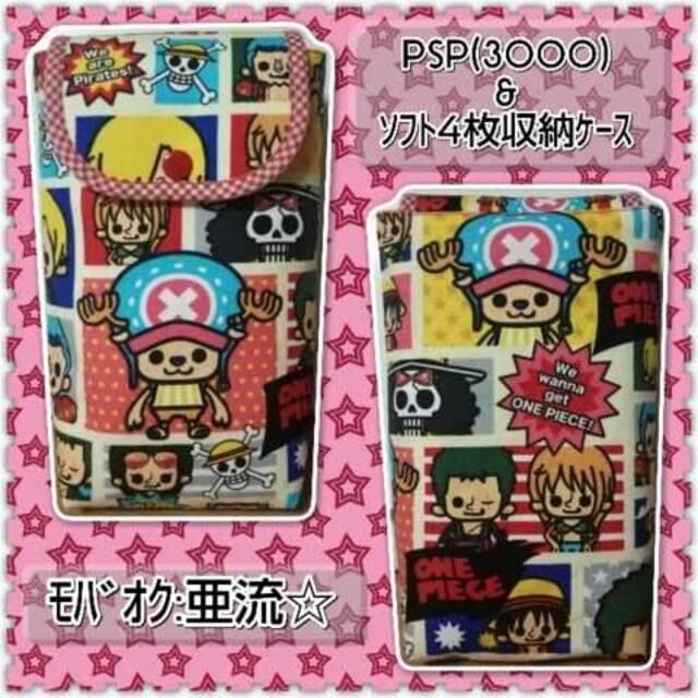 ONE PIECE<ワンピース>【PSP(3000)&ソフト4枚収納ケース】ハンドメイド  < ゲーム本体/ソフトの