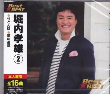 ◆迅速無休◆堀内孝雄 2 ◆竹とんぼ 他全16曲◆演歌