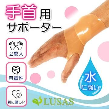 手首サポーター 腱鞘炎 自着性 シリコンサポーター