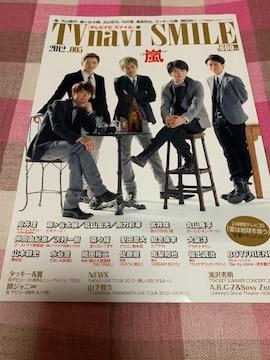 ★1冊/TV navi SMILE 2012 Vol.005 首都圏版