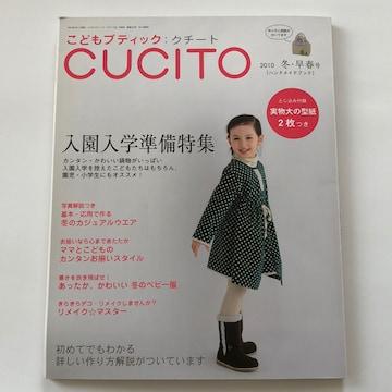 ☆こどもブティック:CUCITO 2010冬・春号(古本)
