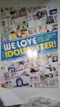 アイドルマスター  WE LOVE IDOLM@STER! 冊子  ニュータイプ付録