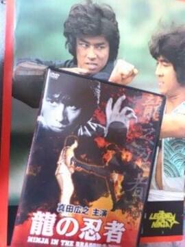 真田広之『龍の忍者DVD+パンフレット』1982