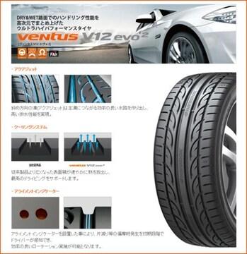 ★245/40R17 緊急入荷★HANKOOK K120 新品タイヤ 2本セット