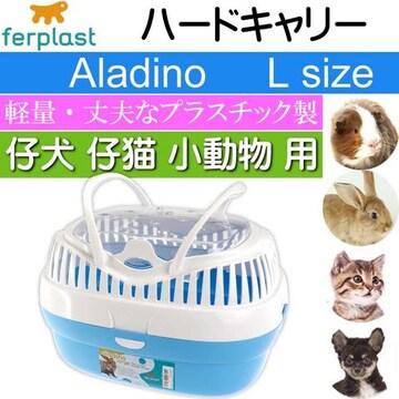 子犬 猫 小動物 キャリーバッグ ケース アラディノL 青 Fa5189