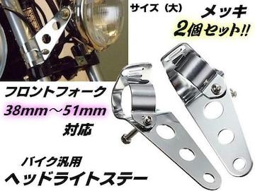 送料無料 ヘッドライト ステー /メッキ/フォーク38mm〜51mm(大)