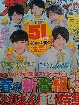 ザテレビジョン 2016/2/20→26 Sexy Zone 表紙切り抜き