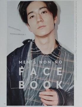 ★中島裕翔★切り抜き★FACE BOOK