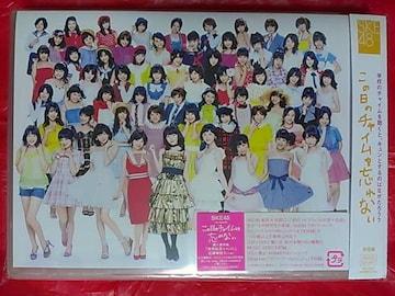 SKE48「この日のチャイムを忘れない」DVD付き初回盤 新品