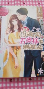 TL☆年上幼なじみの若奥様になりました/葉嶋ナノハ