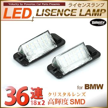 ★LEDライセンスランプ BMW 3シリーズ  【LP04】