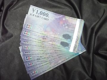1000円 JCB JCBギフトカード ポイント切手金券可 商品券