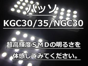 パッソ30/35系LEDルームランプ3点セットSMD48発ホワイト