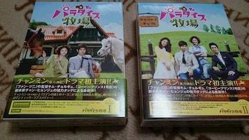 *チャンミン(東方神起)ドラマ初主演♪パラダイス牧場完全版DVD-BOX�T、�U