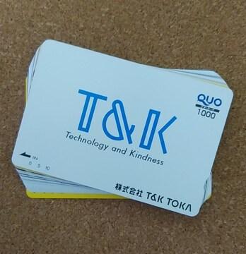 QUOカード 1,000円分 広告柄多数 1枚
