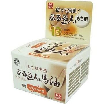 13種類の潤い成分配合!日本製ぷるるん馬油クリーム1個