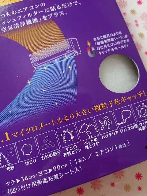 『空気清浄フィルター』エアコン用/プレミアムグレードPM2.5対応 < ペット/手芸/園芸の