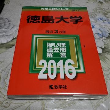 徳島大学  赤本  2016