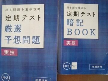 進研ゼミ 中3 定期テスト 予想問題&暗記BOOK/実技 2冊set