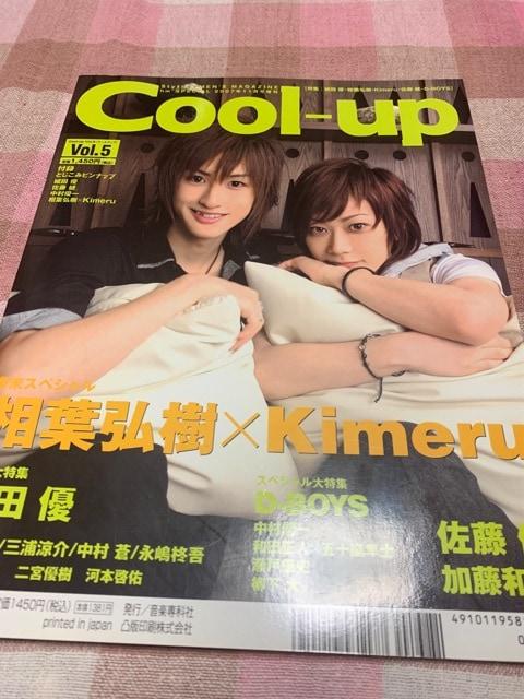★1冊/Cool-up Vol.5 < タレントグッズの