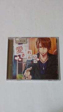 憧れのシチュエーションCD vol.8 愛されたいっ 成瀬航 浪川大輔