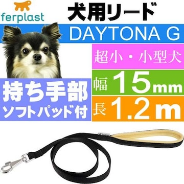 犬 リード ファープラスト デイトナ G 幅15mm長1.2m 黒 Fa5256
