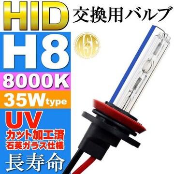ASE HID H8バーナー35W8000Kバルブ1本 as9006bu8k