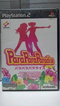 PS2 パラパラパラダイス